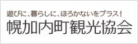 幌加内町観光協会